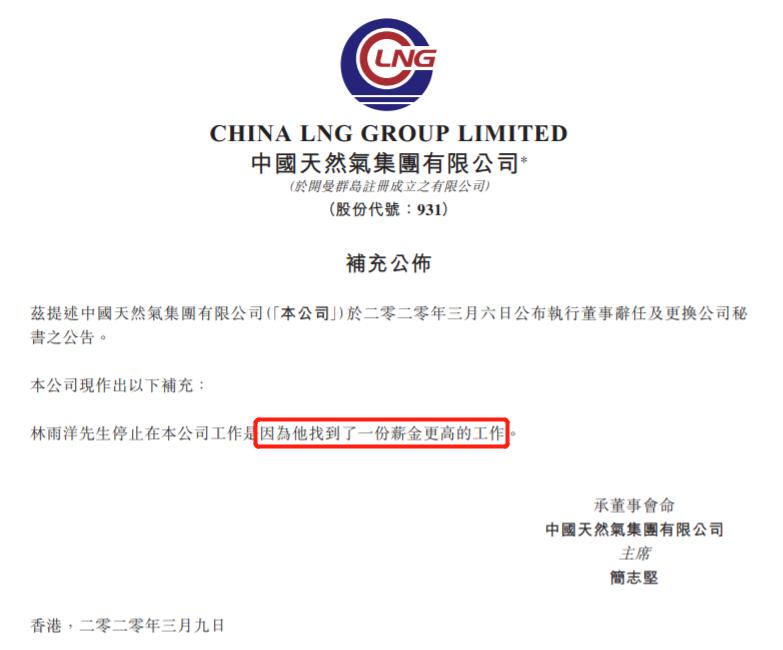 """耿直辞职公告火了:中国天然气执行董事辞职原因是""""找到更高薪工作"""""""