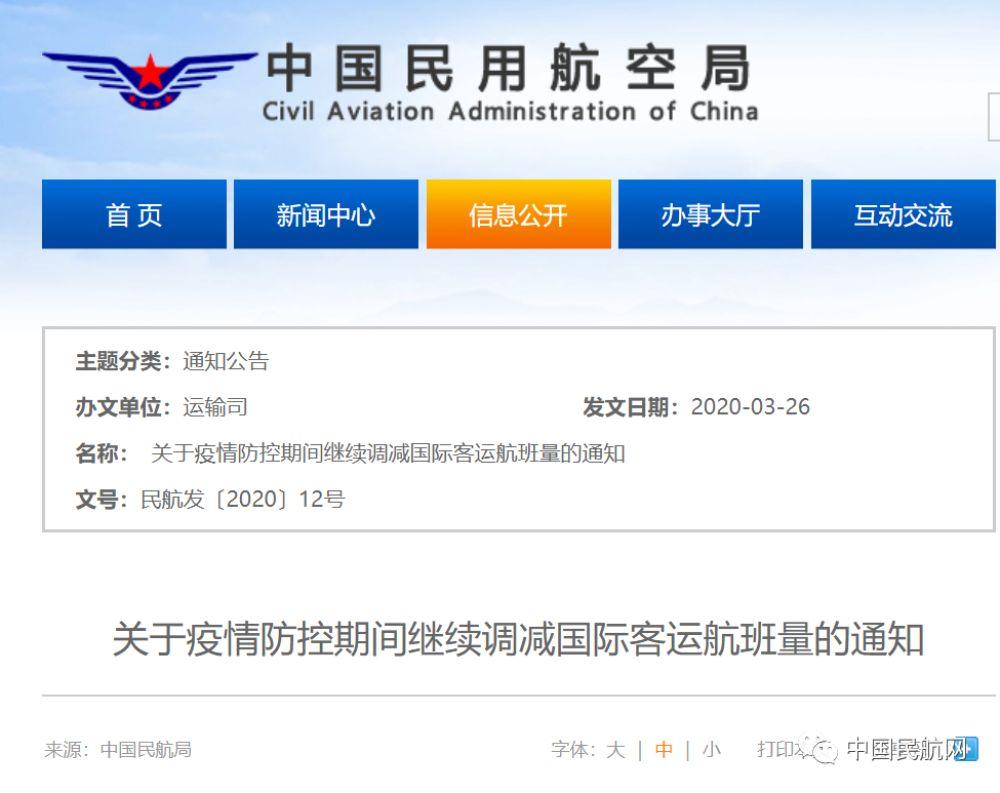 國際航(hang)班3月(yue)29日起大調(diao)整!各航(hang)司航(hang)班計ping)  bu)