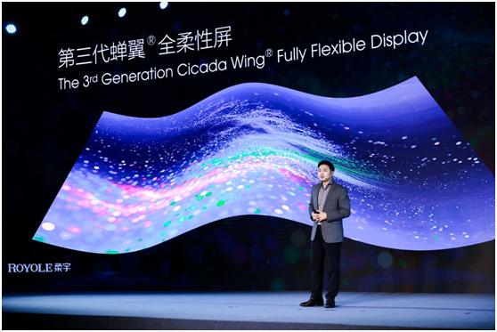 押注5G,柔宇科技与中兴通讯达成合作