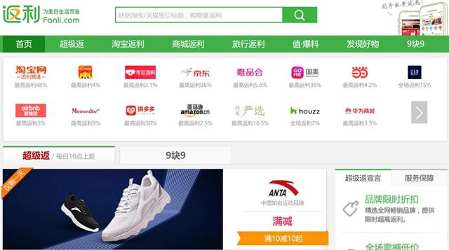 借壳ST昌九上市,返利网未来重点布局本地生活服务