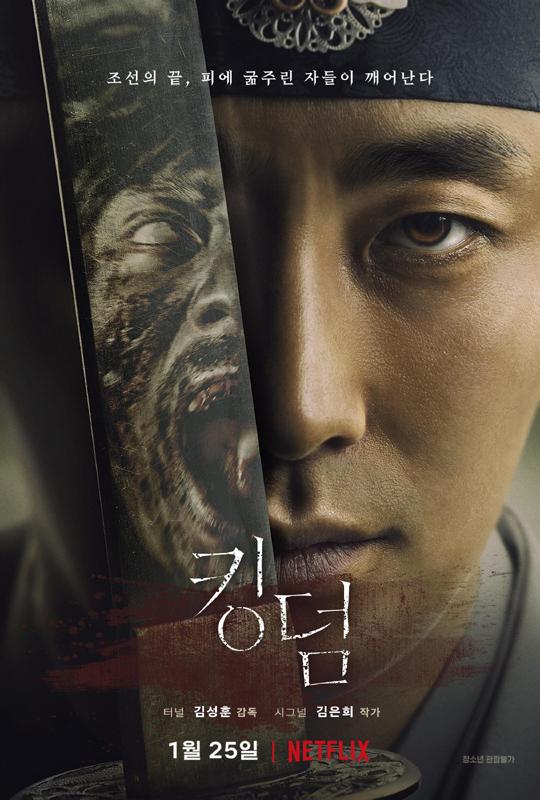 《王国》是奈飞投资制作的首部原创韩国剧集,第一季于2019年1月首播,单集成本超过178万美元,是韩国有史以来仅次于《阳光先生》和《流浪者》、制作成本第三高的韩剧。