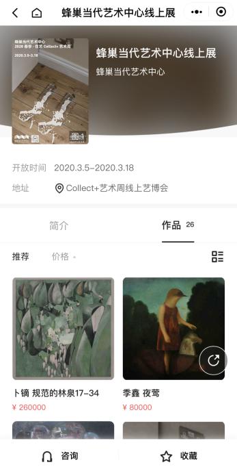 2020春季•Collect 艺术周中,蜂巢当代艺术中心售出7件艺术品