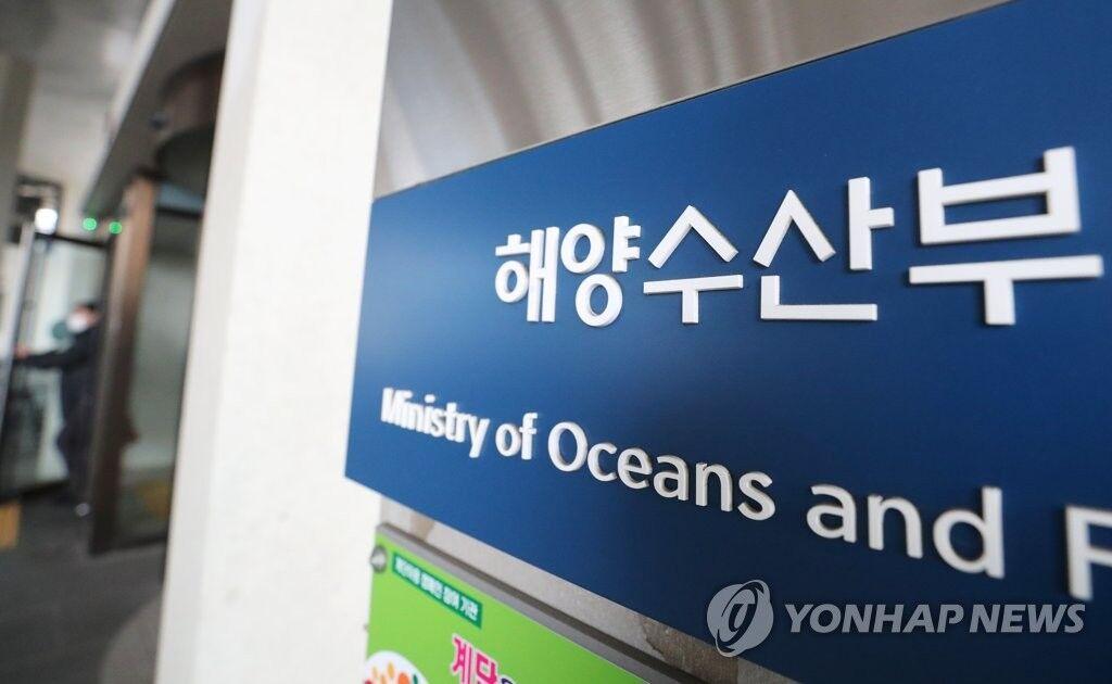 韩国海洋水产部资料图