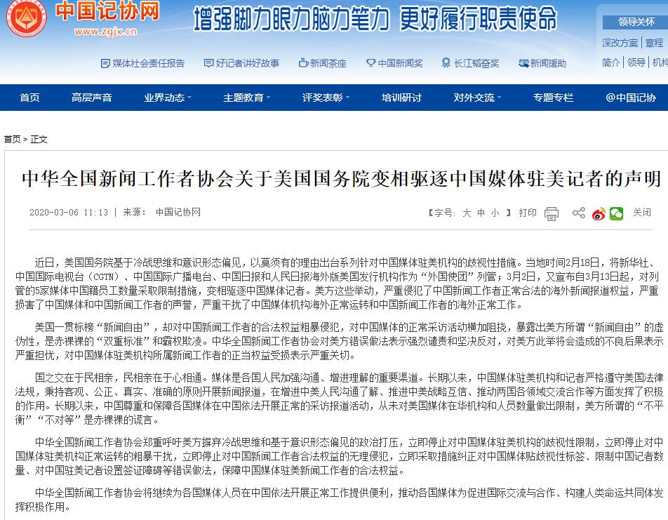 """""""中国记协关于美国国务院变相驱逐中国媒体驻美记者的声明"""