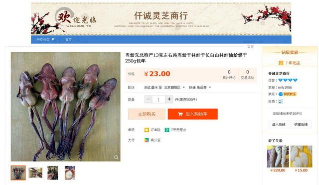 """獨家 禁而不止,仍(reng)有電商平台(tai)和企業網站公開""""售野"""""""