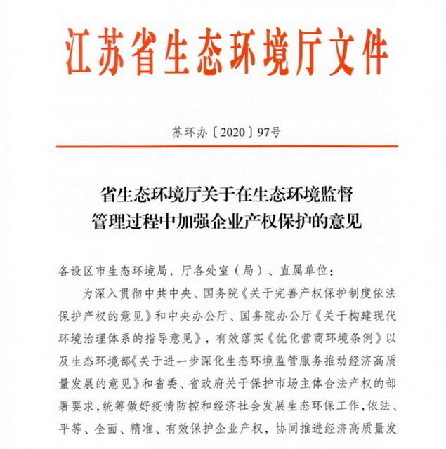 """""""严禁环保""""一刀切"""" 江苏规范环境执法保护企业产权"""