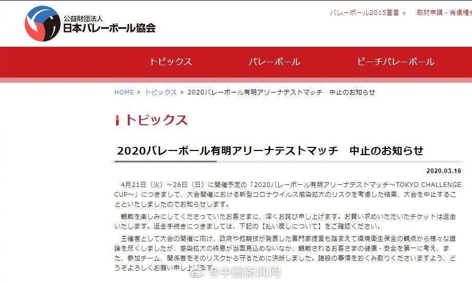 日本排协官方宣布2020年东京奥运会排球测试赛取消