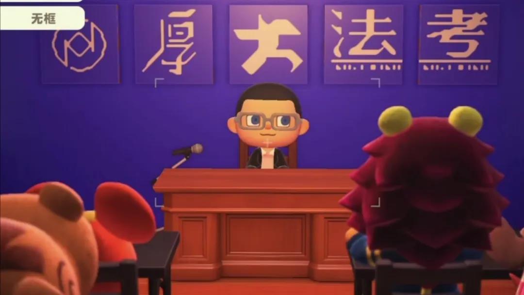 图片截自视频《【厚大法考】集合吧,法考森友会》  b站 up主:振金直男奉日天