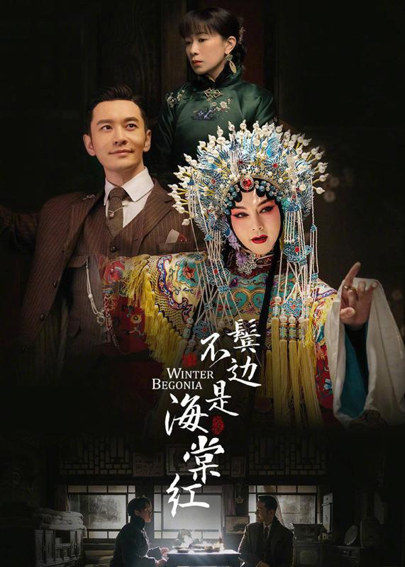 3月20日开播后,《鬓边不是海棠红》的豆瓣评分从6.9升至7.5