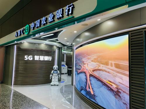 北京大兴机场5G网点