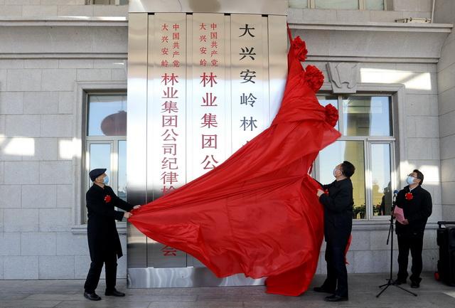 大兴安岭林业集团公司4月2日在黑龙江省大兴安岭加格达奇成立。图片来源:国家林草局