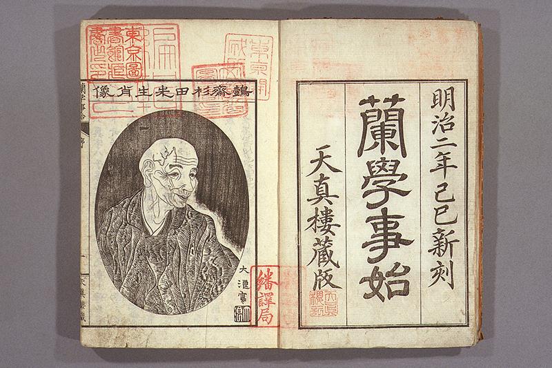 记述日本最早引进西学经过的《兰学事始》