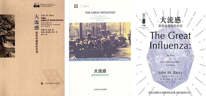 前三版《大流感》分别出版于2008年、2013年、2018年