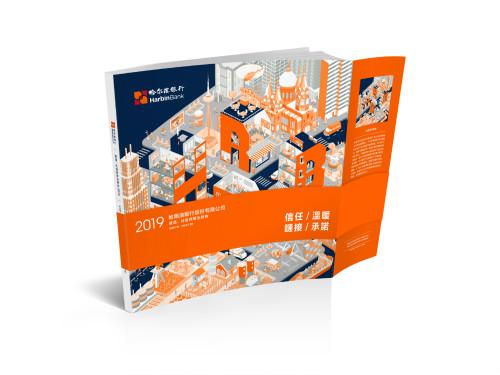 《哈尔滨银走2019年度环境、社会与管治通知》封面