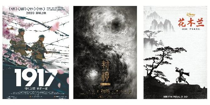 《封神三部曲》《1917》《花木兰》等热门影片,有望率先定档今年暑期档