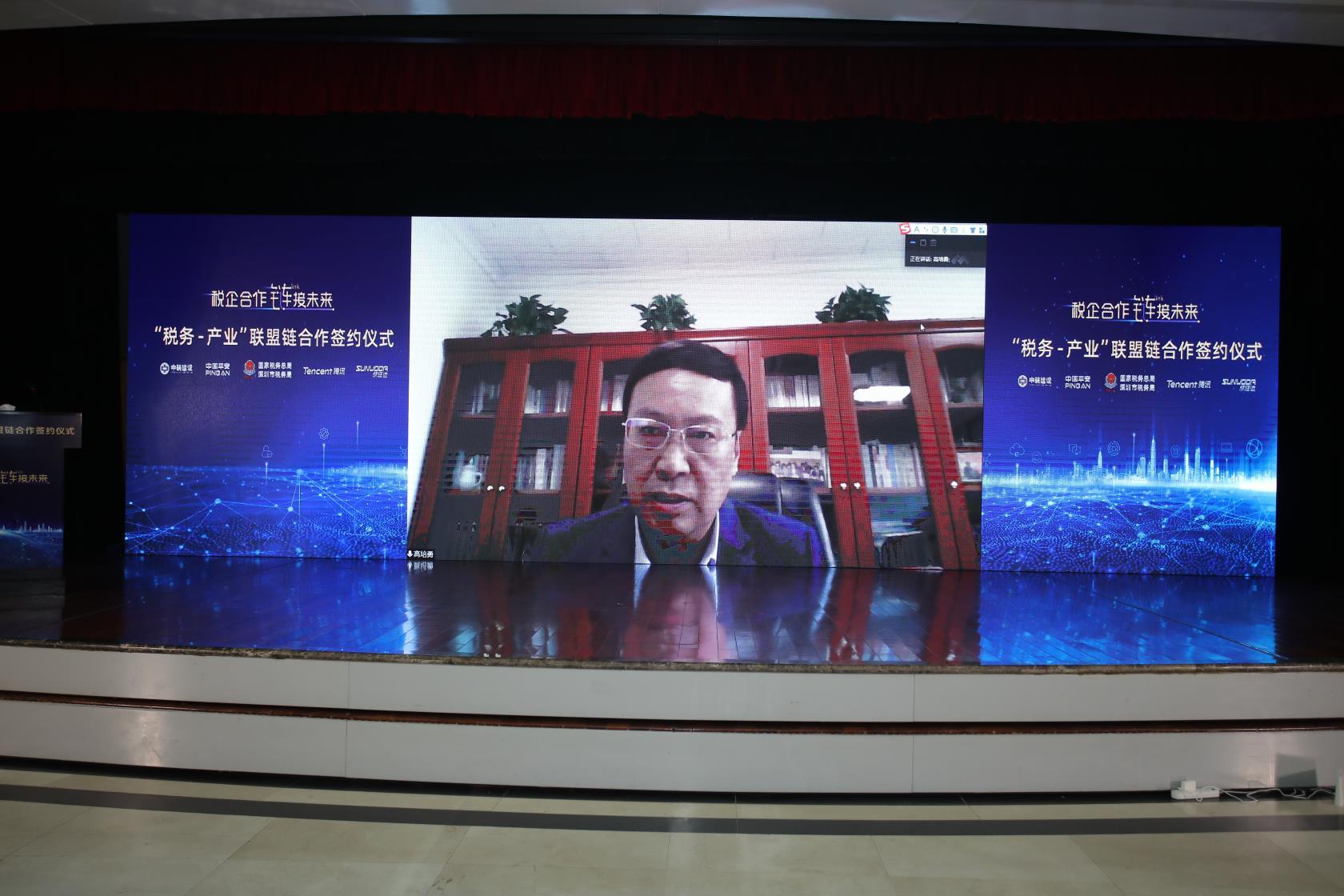 签定仪式上,现场连线了中国社科院副院长高培勇