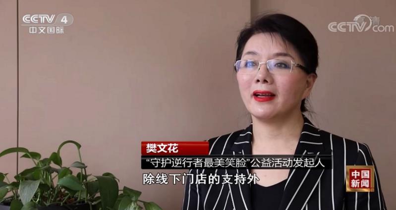 """央视权威报道""""守护反走者最美乐脸公好走动"""""""