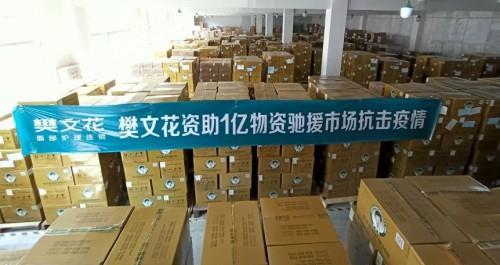 (图为樊文花资助市场的物资)