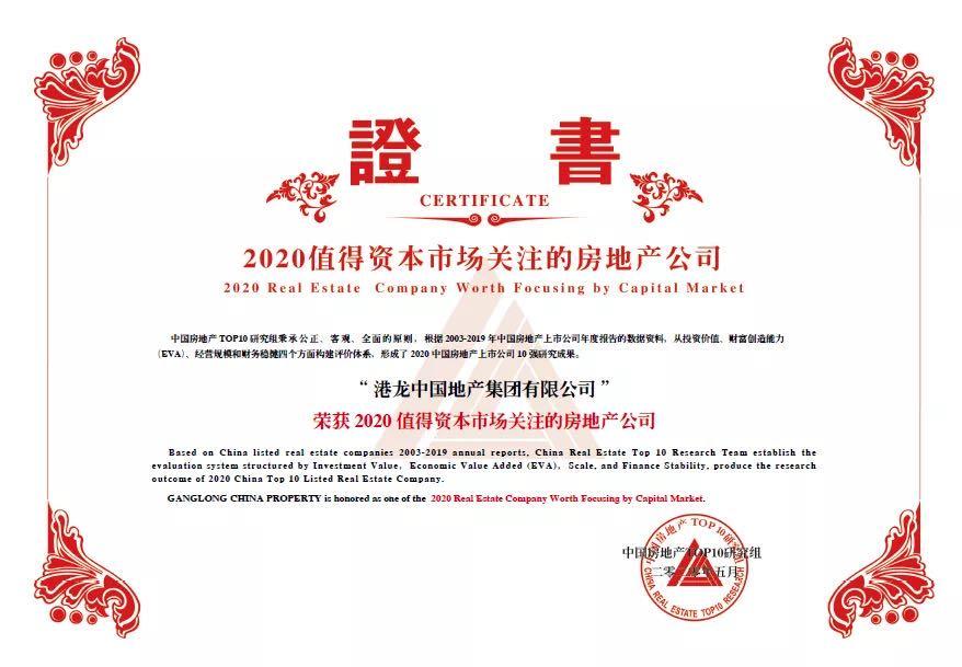 """港龙中国在本次研究中获""""2020值得资本市场关注的房地产公司""""殊荣。"""