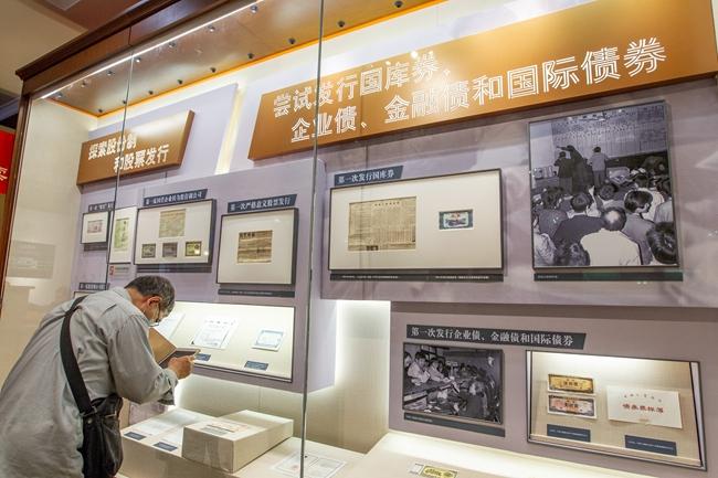 位于上海的中国证券博物馆,各种藏品体现了我国发行国库券、企业债、金融债和国际债券的历史 视觉中国图