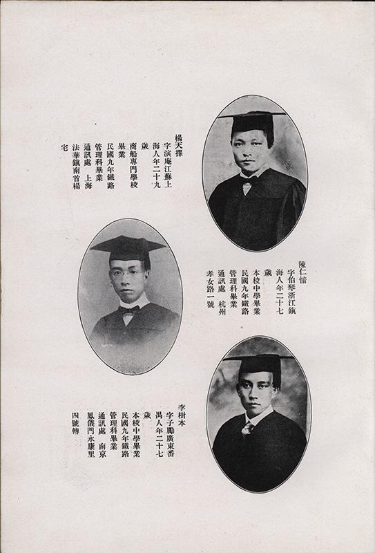 1920年12月,上海工业专门学校铁路管理科第一届毕业留影,中为陈伯琴。