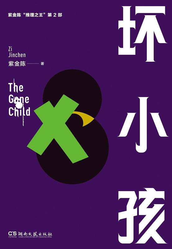 《湮没的角落》改编自悬疑作家紫金陈的幼说《坏幼孩》