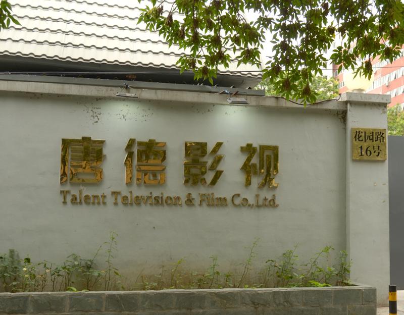 经过此次交易,唐德影视实际控制人将变更为浙江广播电视集团。   视觉中国图