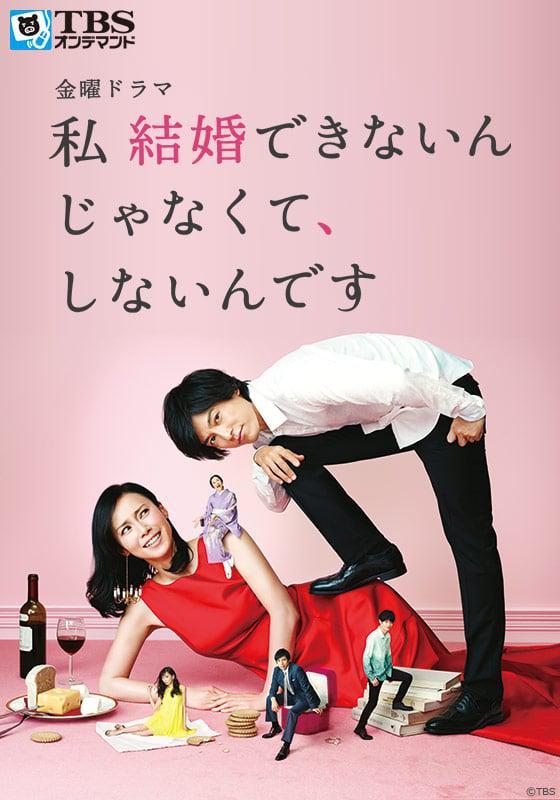 2016年,由中谷美纪、藤木直人等一批日本实力派演员出演的《我选择了不结婚》,在日本斩获8.99%的高收视率。