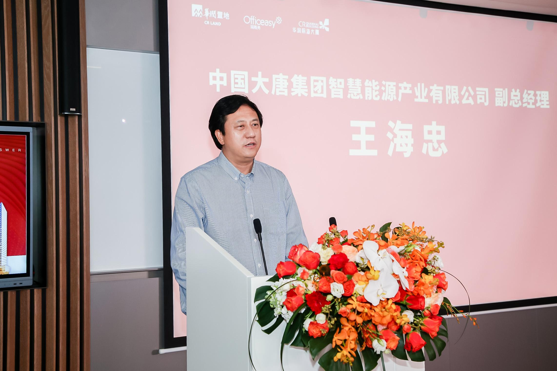 中国大唐集团智慧能源产业有限公司副总经理  王海忠先生