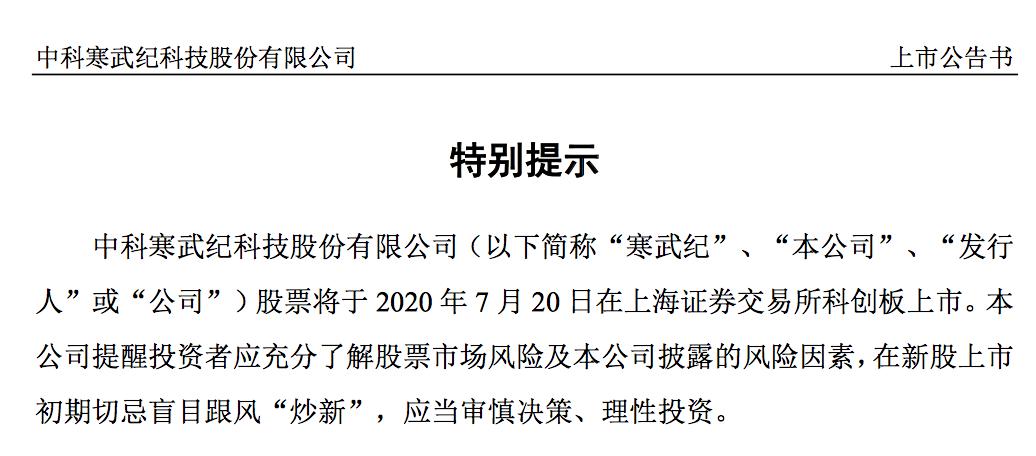 """寒武纪上市日期确定为7月20日 提示""""炒新""""风险"""