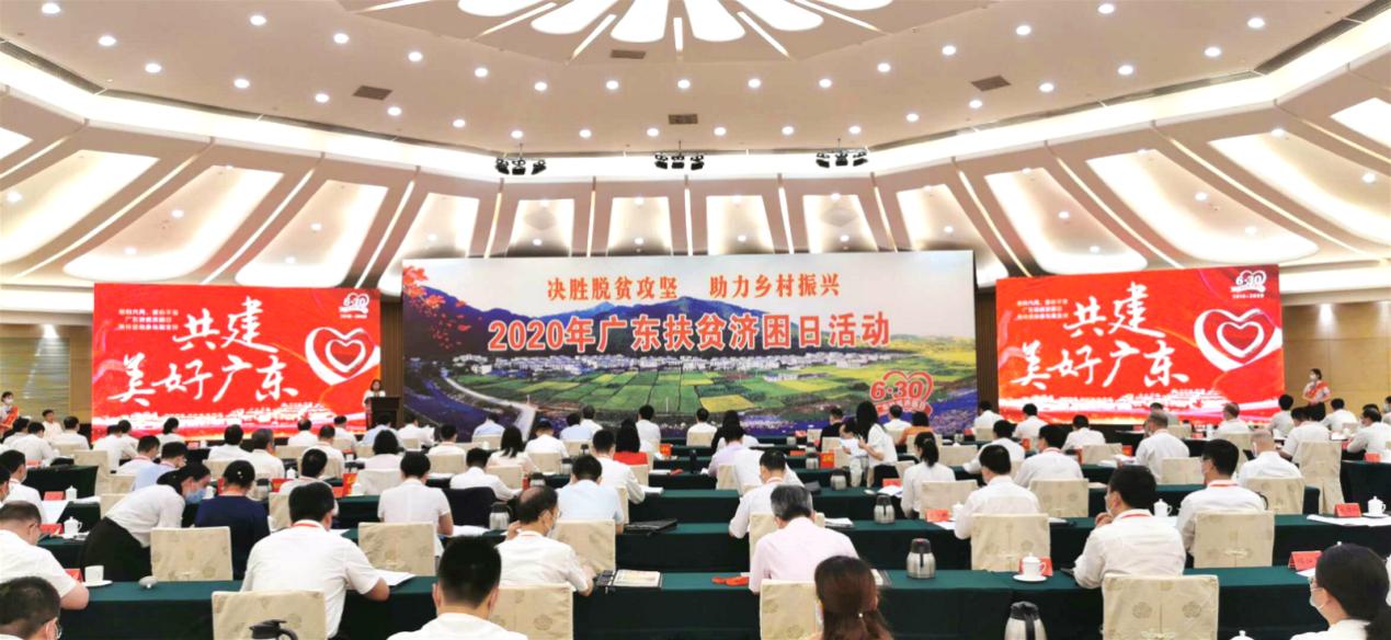 ▲2020年广东扶贫济困日活动现场