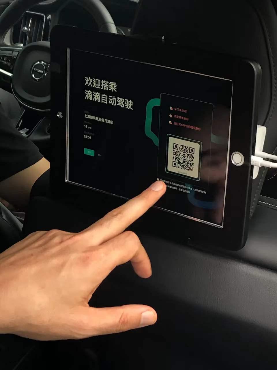 上车后,乘客需要先扫码确认身份。