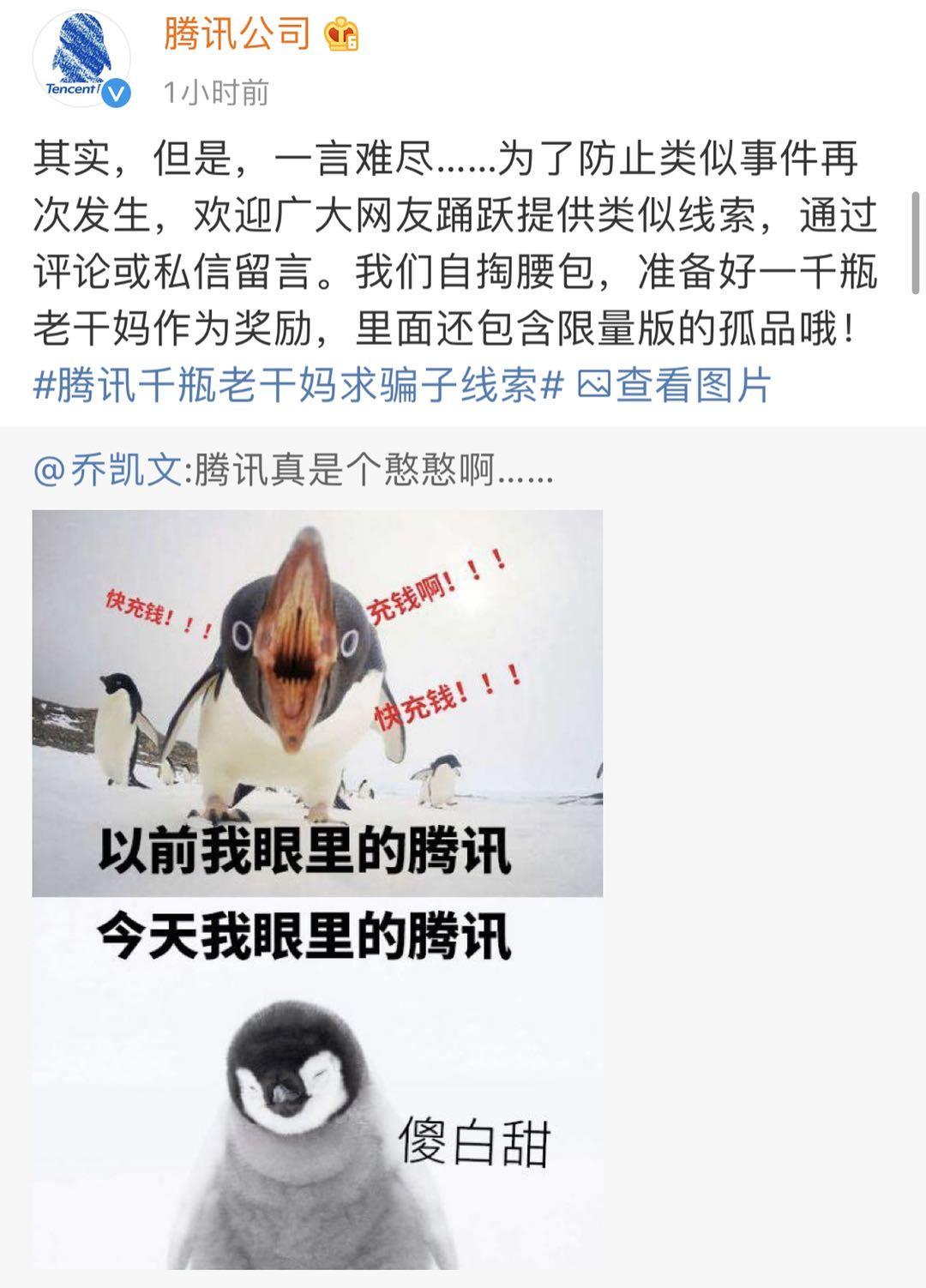 """腾讯在官方微博中回应""""被骗""""一事"""