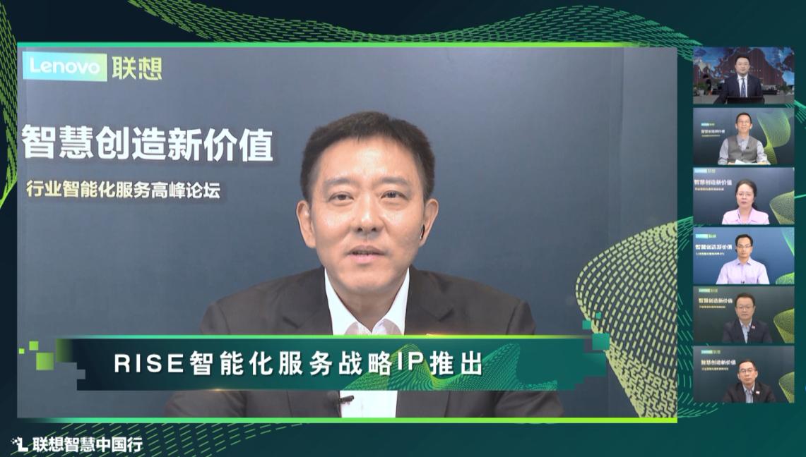 联想刘军云上发布RISE智能化服务战略