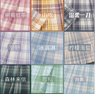 JK制服不同颜色的格纹都被赋予了不同的名字。| 图片来源:淘宝
