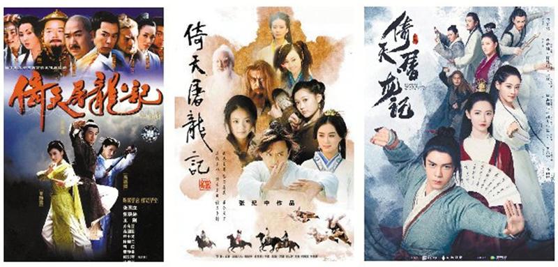 2000年后内地先后翻拍的三版《倚天屠龙记》,豆瓣评分依次为8.3、5.3、5.8