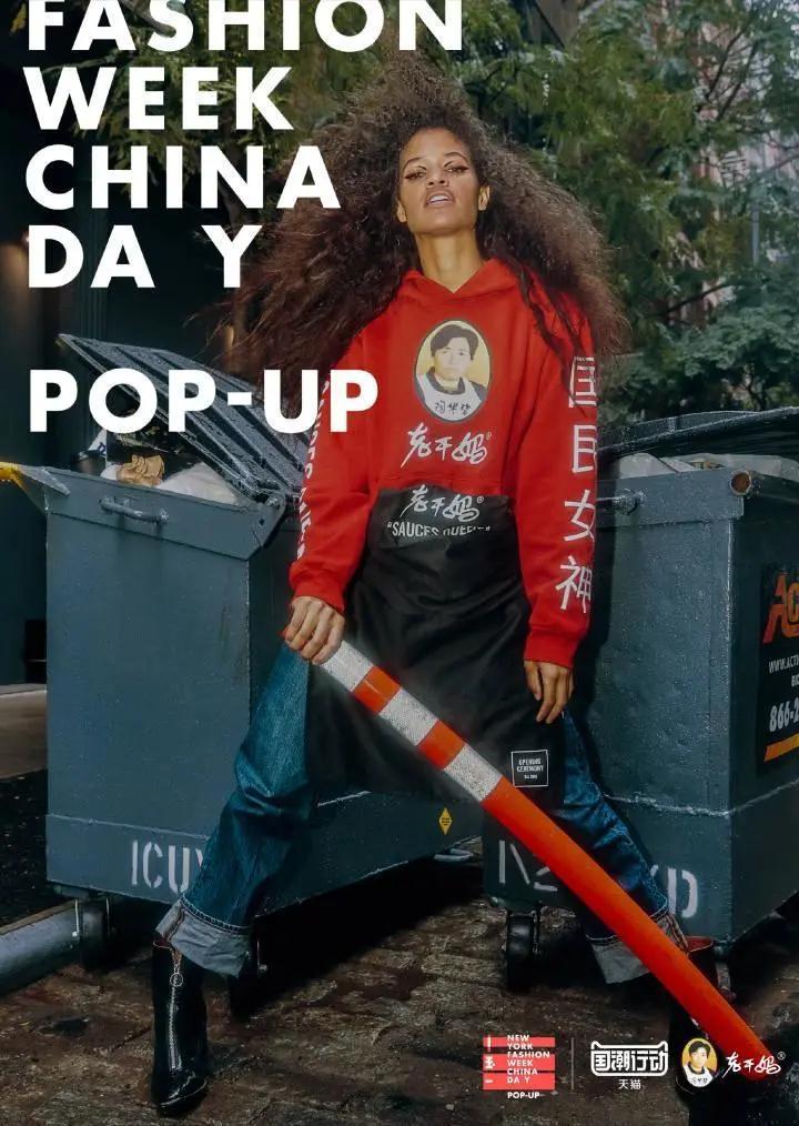 """在 2018 年的 19 春夏纽约时装周""""中国日""""快闪活动上,模特身穿印有老干妈头像和""""国民女神""""的卫衣。图片来源   天猫"""