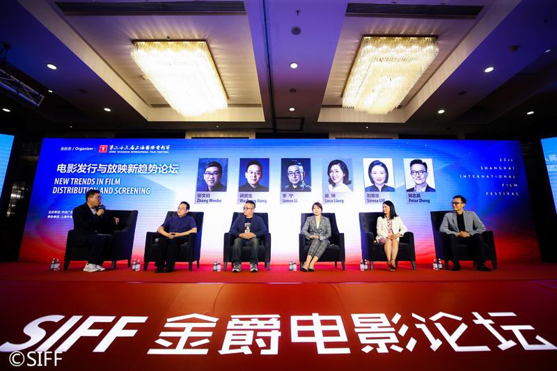 上海国际电影节电影发行与放映新趋势论坛