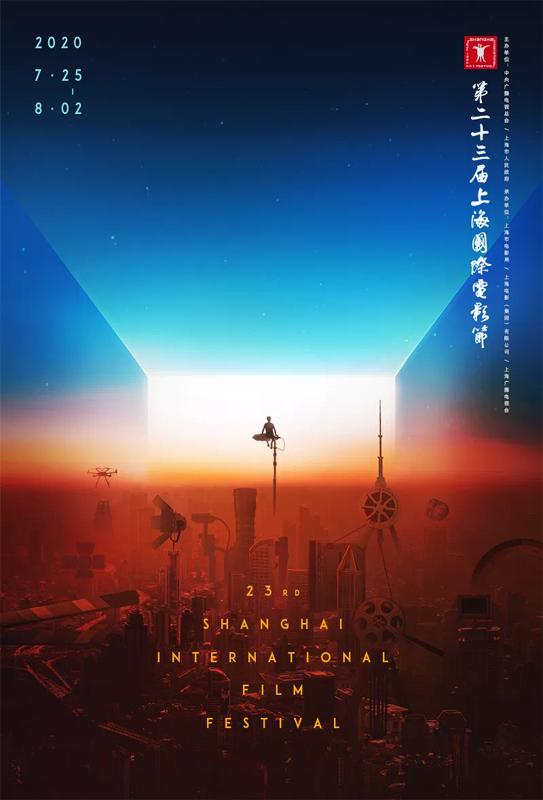 第23届上海国际电影节海报