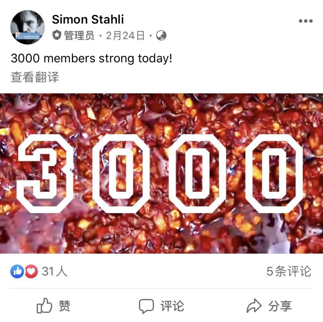 西蒙·斯塔利庆祝老干妈小组成员突破 3000 人。图片来源   Facebook @ Simon Stahli