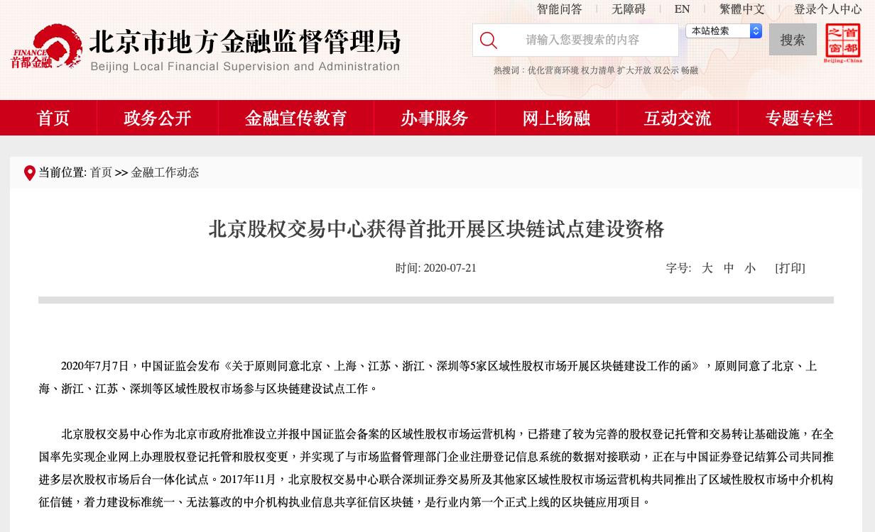 北京股权交易中心获开展区块链试点建设资格(资料来源:北京市地方金融监督管理局)