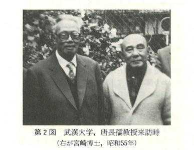 宫崎市定(右)与唐长孺先生