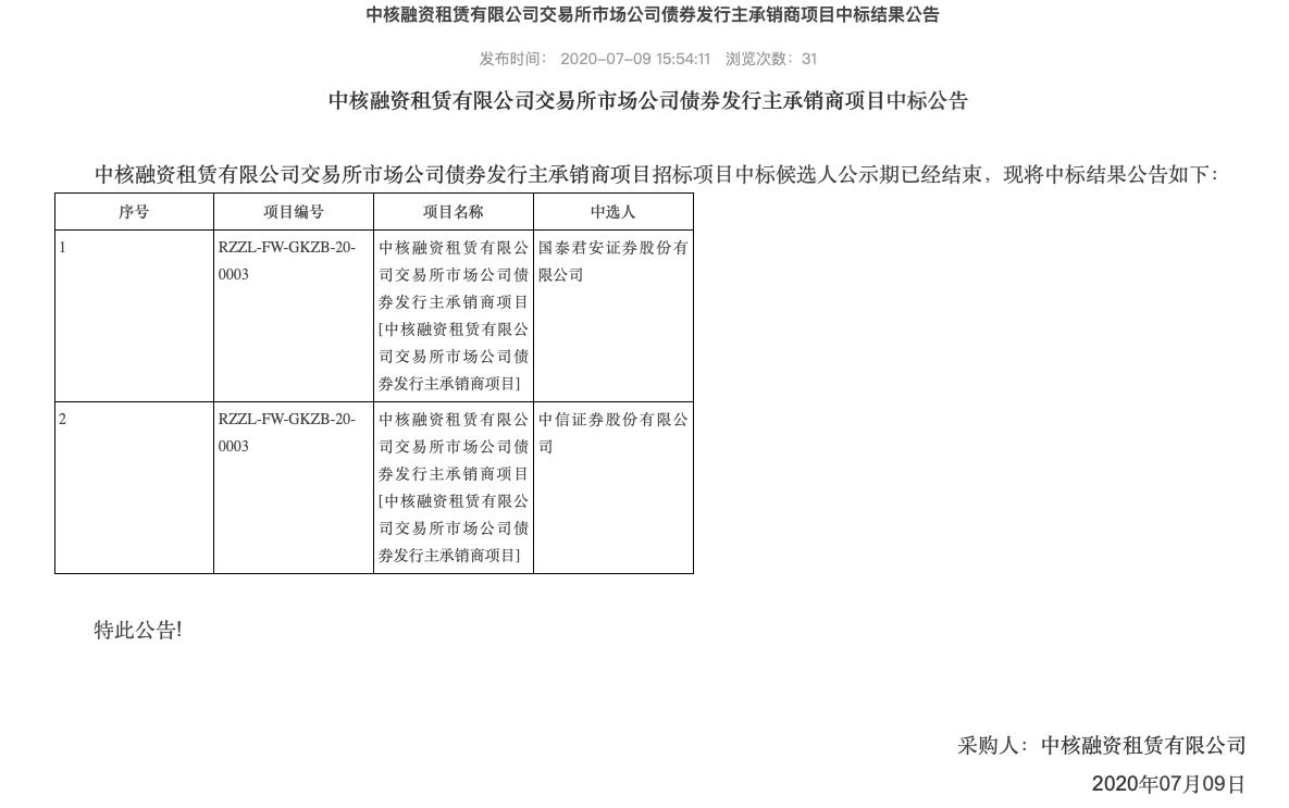 中核租赁公司债发行主承销商项目中标结果公示(资料来源:中核集团官网)