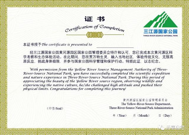 三江源国家公园生态体验证书