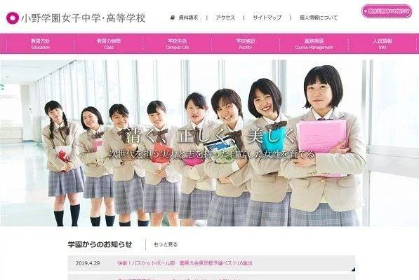 小野学园女子中学・高等学校从2008年起,学生制服采用了桃驼色外套配灰色格纹裙。|图片来源:www.syutoken-mosi.co.jp
