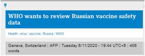 [美国正式退出世卫组织]俄宣布注册全球首款新冠疫苗 世卫:希望对疫苗安全性进行审查
