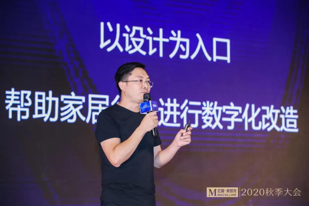 红星美凯龙家居集团助理总裁兼设计云CEO周天波