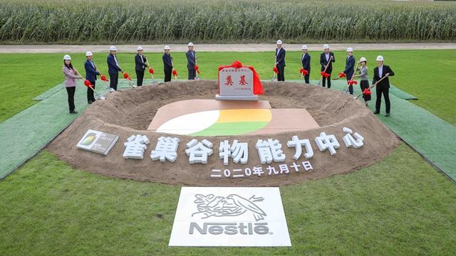 今年9月,雀巢全球首个谷物能力中心在哈尔滨双城奠基