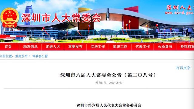 法律人士详解深圳《个人破产条例》:是否会被债务人滥用?