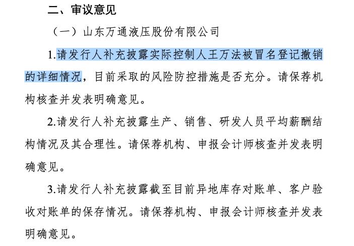挂牌委9月14日审议结果公告内容(资料来源:全国股转公司)